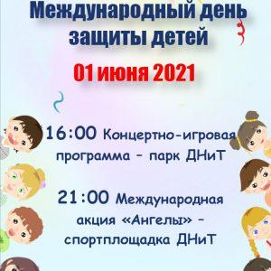 Программа на День защиты детей