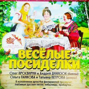 Авторская программа Елены Марченко «Весёлые посиделки»