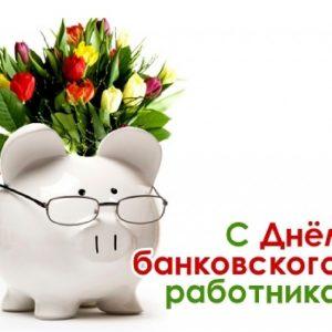 Поздравление главы Д.С. Шевченко с Днем банковского работника
