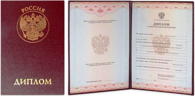 диплом РФ в ДНР
