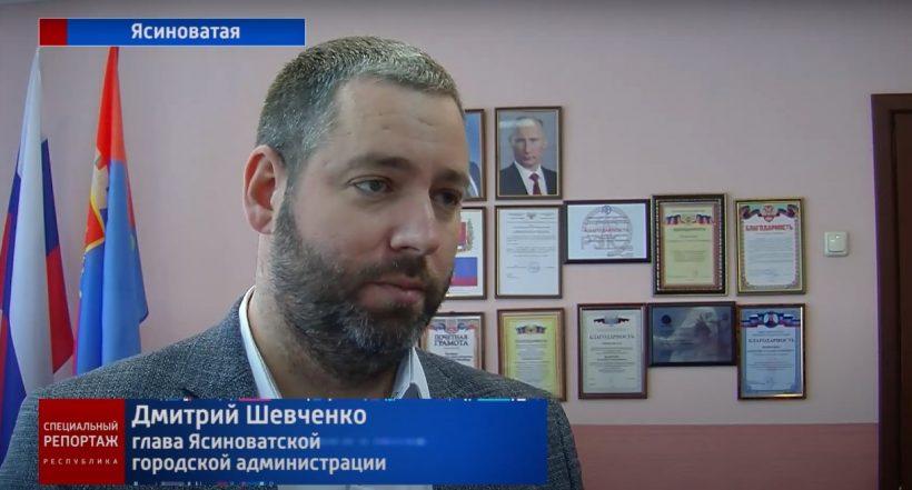 развитие Ясиноватой