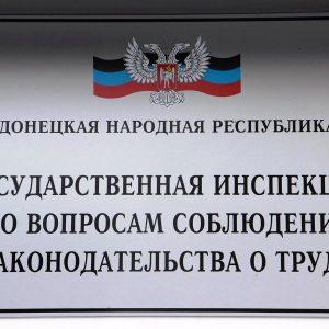 Вниманию работодателей, осуществляющих деятельность в сфере пенсионного обеспечения Донецкой Народной Республики