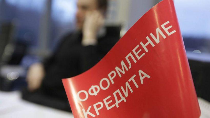 кредиты в ДНР