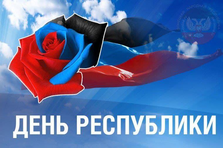 11 мая – День Республики