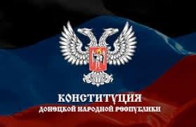 Поздравление главы администрации Д.С.Шевченко с Днем Конституции Донецкой Народной Республики