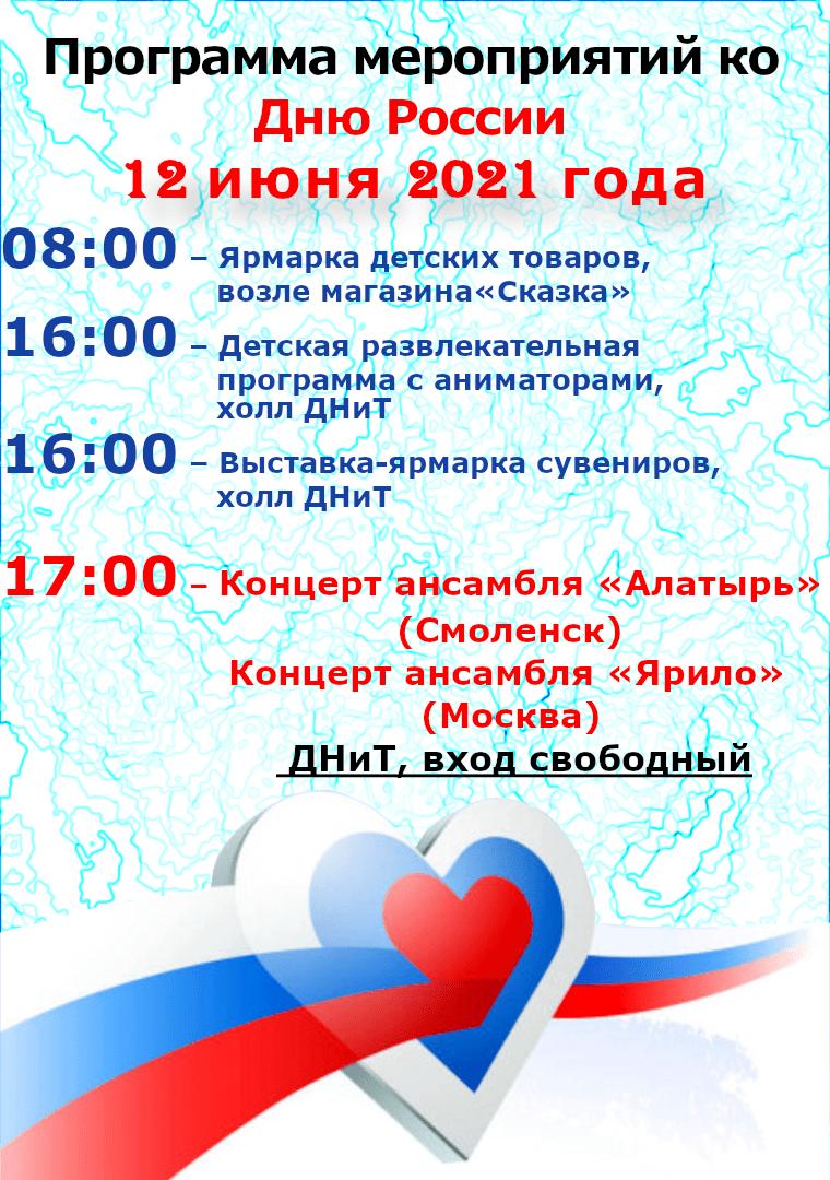 афиша, анонс, День Росии