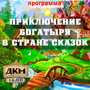 Игровая развлекательная программа