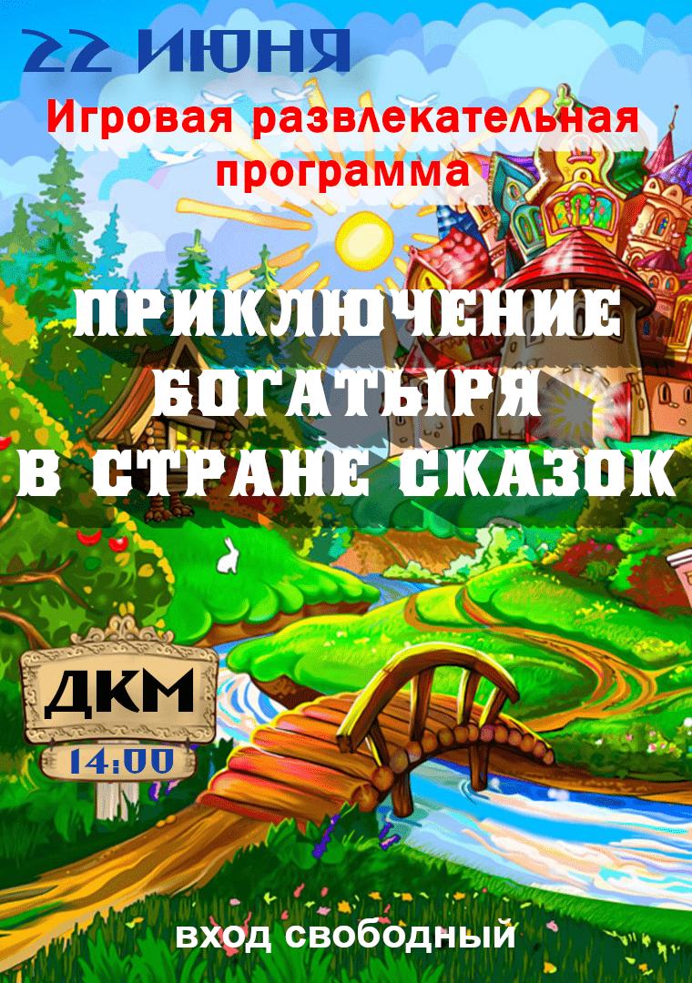 Приключения богатыря в стране сказок