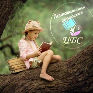 ЛЕТО – время почитать…