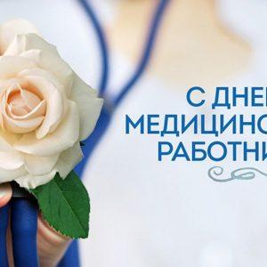 Поздравление главы Д. С. Шевченко с Днем медицинского работника