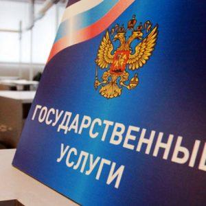 О получении государственных услуг гражданами РФ, проживающими на территориях ДНР и ЛНР