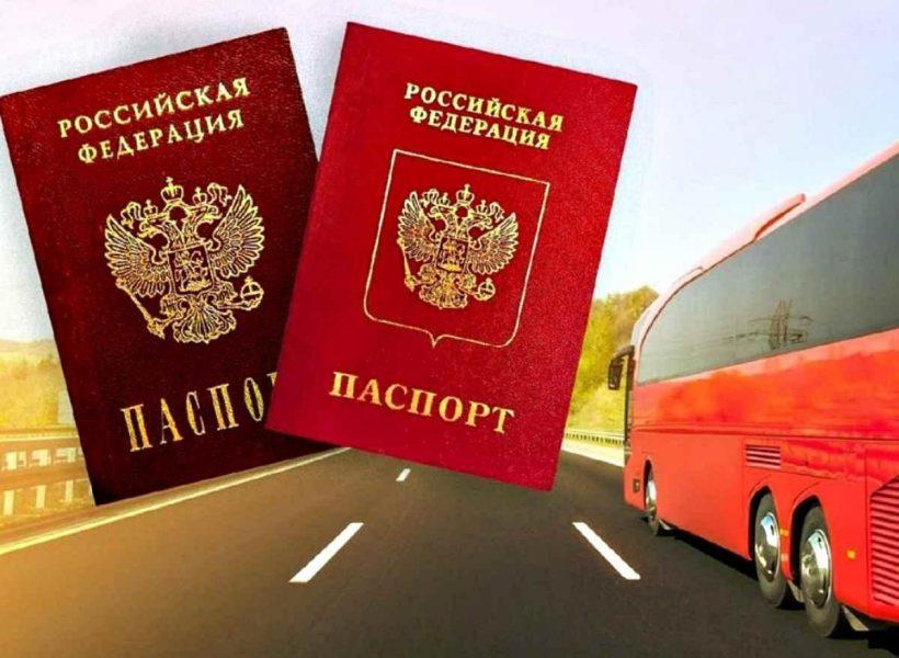 поездка за паспортом