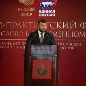 Д. Пушилин: За право говорить и думать на русском языке