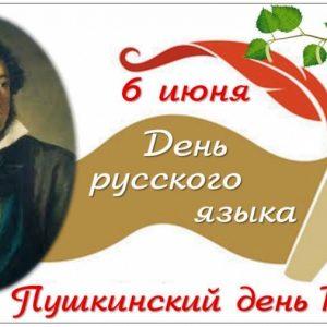 Пушкинский день. День русского языка.
