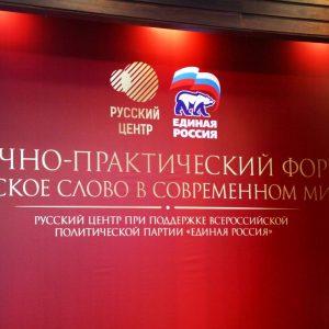 Научно-практический форум «Русское слово в современном мире»