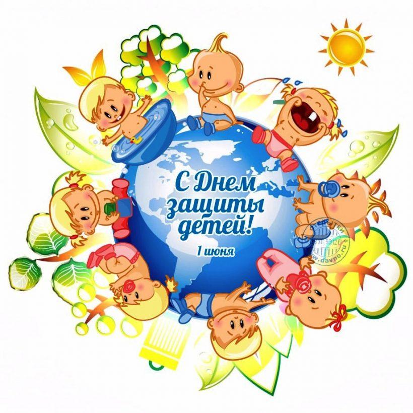День защиты детей образование