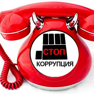 Телефон доверия по вопросам коррупции