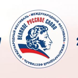 Участие ясиноватцев в фестивале «Великое русское слово»