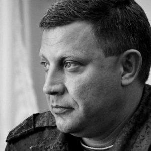 Александру Владимировичу Захарченко сегодня исполнилось бы 45 лет...