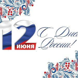 «Мы – Россия»: Денис Пушилин поздравил жителей Республики с Днем России
