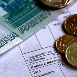 С 01 июля на 17% увеличатся квитанции за коммунальные услуги