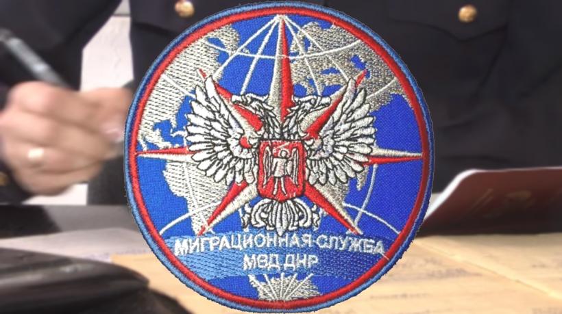 миграционная служба ДНР