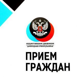 График приема обращений граждан в Общественной приемной ОД «Донецкая Республика» август 2021г.