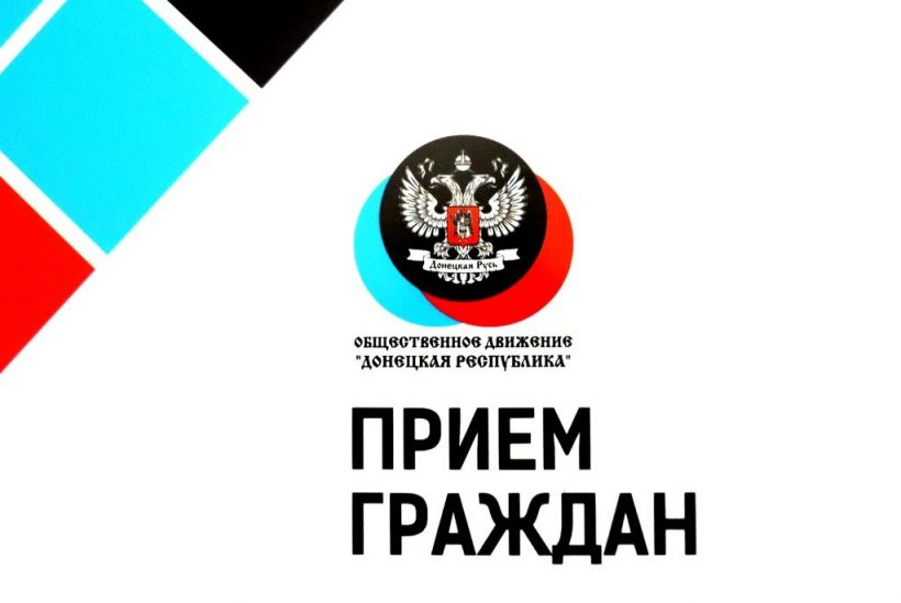 прием граждан ОД ДР