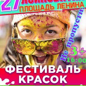 День молодежи с фестивалем красок