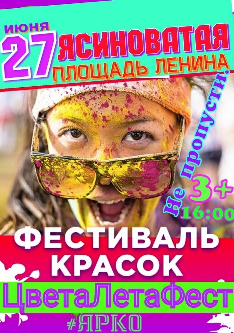 Фестиваль красок в Ясиноватой