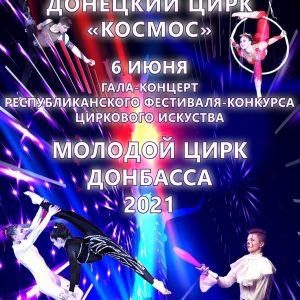 Фестиваль-конкурс циркового искусства «Молодой цирк Донбасса – 2021»