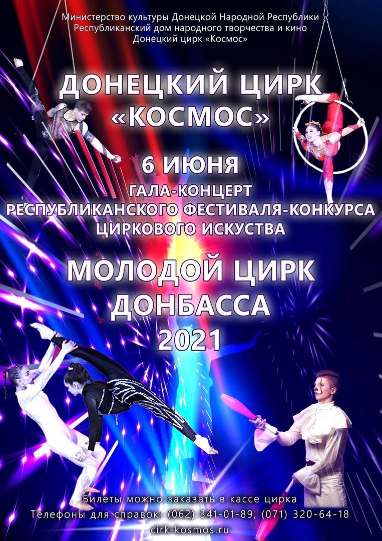 молодой цирк Донбасса 2021