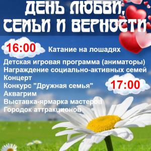Городской праздник