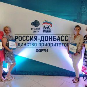 Форум «Россия-Донбасс: единство приоритетов»