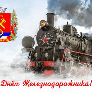 Поздравление главы города Д.С. Шевченко с Днем железнодорожника!