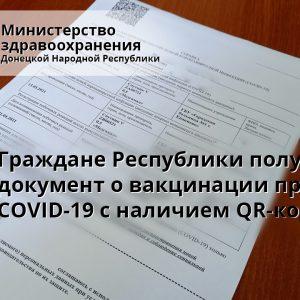 Граждане Республики получат документ о вакцинации против COVID-19 с наличием QR-кода
