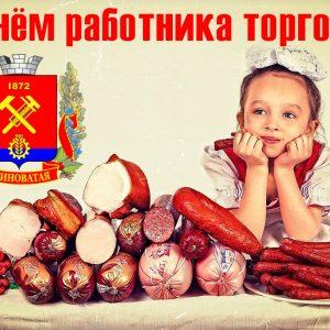Поздравление главы администрации города Ясиноватая, Д. С. Шевченко с профессиональным праздником – Днем работника торговли