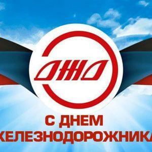Поздравление Главы ДНР Дениса Пушилина по случаю Дня железнодорожника