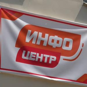 В ДНР начали работу 255 инфоцентров