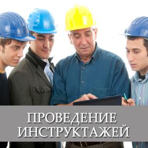 Инструктаж по охране труда: порядок проведения и виды