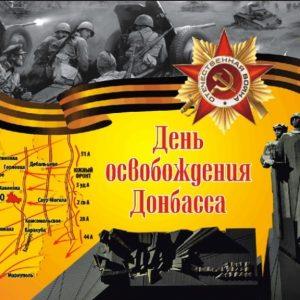 День Освобождения Донбасса объявлен выходным днём без комендантского часа