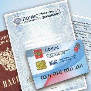 Получение полиса обязательного медицинского страхования в ДНР для граждан РФ