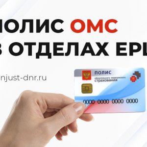 Условия для получения полиса ОМС в ЕРЦ ДНР