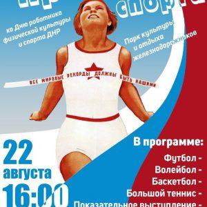 Праздник спорта