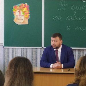 Денис Пушилин провел встречу с педагогами