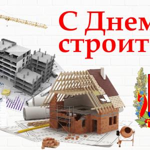 Поздравление главы города Ясиноватая Дмитрия Шевченко с Днём строителя!