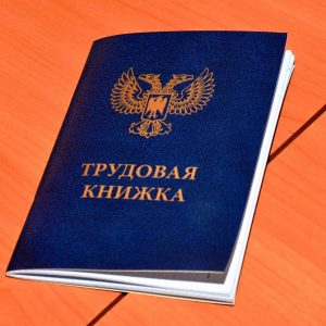 О порядке внесения изменений и исправлений в трудовую книжку работника