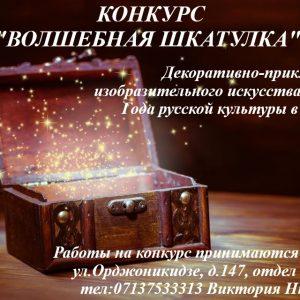 Конкурс «Волшебная шкатулка»