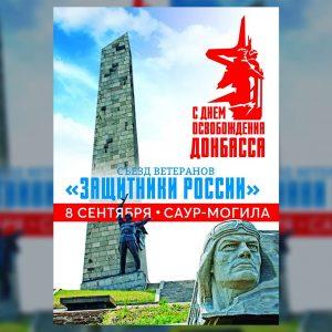 8 сентября в День освобождения Донбасса от немецко-фашистских захватчиков состоится съезд ветеранов «Защитники России»