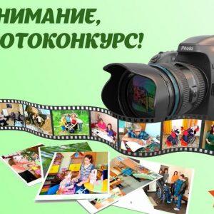 """Фотоконкурс """"Моя лучшая фотография"""""""